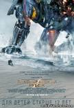 Тихоокеанский рубеж (2013) фильм смотреть онлайн