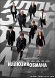 Иллюзия обмана (2013) фильм смотреть онлайн