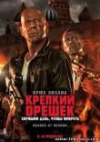 Крепкий орешек 5: Хороший день, чтобы умереть (2013) фильм смотреть онлайн