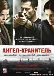 Ангел-хранитель (2013) фильм смотреть онлайн