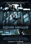 Одним меньше (2013) фильм смотреть онлайн
