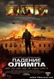 Падение Олимпа (2013) фильм смотреть онлайн