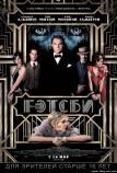 Великий Гэтсби (2013) фильм смотреть онлайн