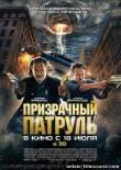 Призрачный патруль (2013) фильм смотреть онлайн