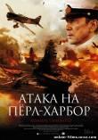 Атака на Перл Харбор (2013) фильм смотреть онлайн