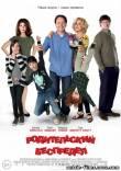 Родительский беспредел (2013) фильм смотреть онлайн