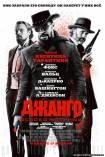 Джанго освобожденный / Django Unchained (2012) смотреть онлайн