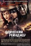 Одинокий рейнджер (2013) фильм смотреть онлайн