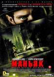 Маньяк (2013) фильм смотреть онлайн
