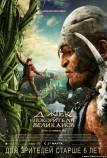 Джек – покоритель великанов (2013) фильм смотреть онлайн