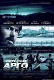 Операция «Арго» (2012) смотреть онлайн