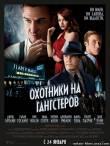 Охотники на гангстеров / Gangster Squad (2013) смотреть онлайн