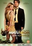 Миллион для чайников (2013) фильм смотреть онлайн