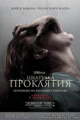 http://onlain-films.ucoz.com/_nw/3/36360485.jpg