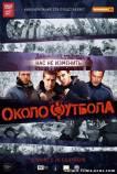 Околофутбола (2013) фильм смотреть онлайн