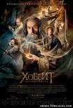 Хоббит: Пустошь Смауга (2013) фильм смотреть онлайн