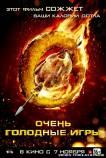 Очень голодные игры (2013) фильм смотреть онлайн