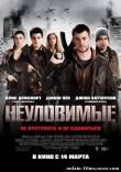 Неуловимые смотреть (2013) фильм смотреть онлайн
