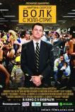 Волк с Уолл-стрит (2013) фильм смотреть онлайн