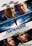 Паранойя (2013) фильм смотреть онлайн