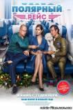 Полярный рейс (2013) фильм смотреть онлайн