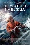 Не угаснет надежда (2013) фильм смотреть онлайн