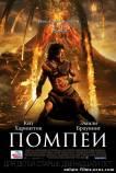 Помпеи (2014) фильм смотреть онлайн
