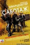 Саботаж (2014) фильм смотреть онлайн