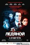 Ледяной (2012) фильм смотреть онлайн