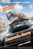 Хватай и беги (2012) фильм смотреть онлайн