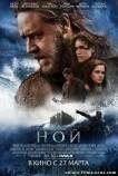 Ной (2014) фильм смотреть онлайн