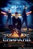 Спираль (2014) фильм смотреть онлайн