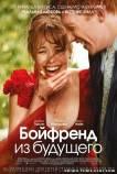 Бойфренд из будущего (2013) фильм смотреть онлайн