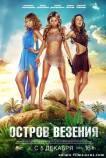 Остров везения (2013) фильм смотреть онлайн