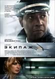 Экипаж смотреть (2012) фильм смотреть онлайн