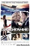 Зажигание (2013) фильм смотреть онлайн