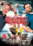 Убойный уикенд (2013) фильи смотреть онлайн