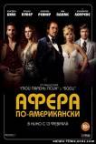 Афера по-американски (2013) фильм смотреть онлайн