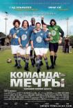 Команда мечты (2012) фильм смотреть онлайн