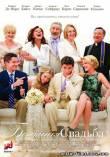 Большая свадьба (2013) фильм смотреть онлайн