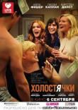 Холостячки (2012) фильм смотреть онлайн