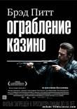 Ограбление казино (2012) фильм смотреть онлайн