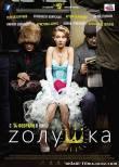 Золушка (2012) фильм смотреть онлайн