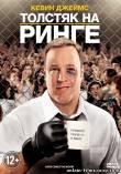 Толстяк на ринге (2012) фильм смотреть онлайн