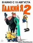 Гадкий я 2 (2013) фильм смотреть онлайн