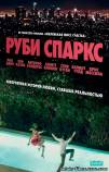 Руби Спаркс (2012) фильм смотреть онлайн