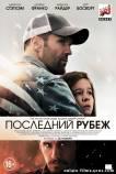 Последний рубеж (2013) фильм смотреть онлайн