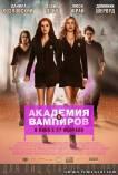 Академия вампиров (2014) фильм смотреть онлайн