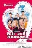 Вот это любовь! (2013) фильм смотреть онлайн