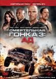 Смертельная гонка 3 (2013) фильм смотреть онлайн